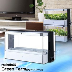 水耕栽培器 Green Farm(グリーンファーム) UH-A01E