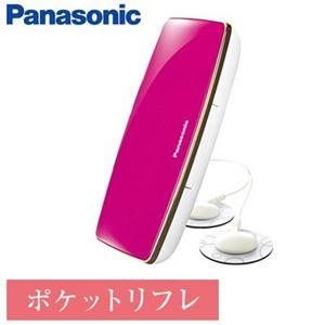 Panasonic(パナソニック) 低周波治療器ポケットリフレ EW-NA25-VP