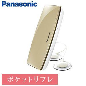Panasonic(パナソニック) 低周波治療器ポケットリフレ EW-NA25-N