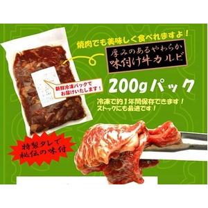 東北B-1グランプリ優勝! 十和田名店味付牛バラ焼き!!計2kg