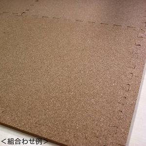 やさしいコルクマット ラージサイズ(45cm)用サイドパーツ 約6畳分対応セット ジョイント マット