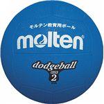 モルテン ドッジボール D2B 青 【3個セット】