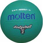 モルテン ドッジボール D2G 緑 【3個セット】