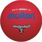 モルテン ドッジボール D2R 赤 【3個セット】