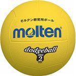 モルテン ドッジボール D2Y 黄 【3個セット】