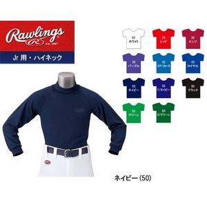 高機能型アンダーシャツ♪RAWLINGS(ローリングス) ジュニアハイネック長袖アンダーシャツ BRD838 130 Dグリーン(83)