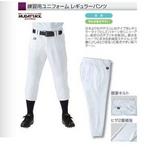 ZETT(ゼット)一般用『練習着ユニフォームパンツ』 レギュラーパンツ ホワイト O6サイズ