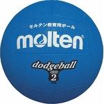 molten(モルテン) ドッジボール ドッジボール 青 (D2B) 【2セット】