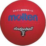 molten(モルテン) ドッジボール ドッジボール 赤 (D2R) 【2セット】