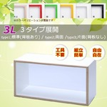 カラーボックス キューブボックス ディスプレイボックス IKO-BOXイコウボックス 3L 木目(片面タイプ)