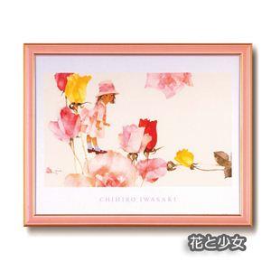 風景専門店あゆわら 《アートフレーム》いわさきちひろ大衣ポスター額
