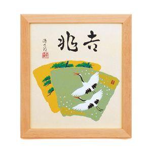 風景専門店あゆわら 《版画》吉岡浩太郎色紙額 (小)