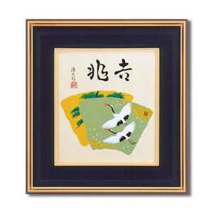 風景専門店あゆわら 《版画》吉岡浩太郎色紙額