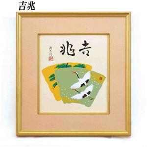 風景専門店あゆわら 《版画》吉岡浩太郎4988色紙額