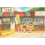 風景専門店あゆわら 《情景画》海の家(坂道なつ)〔アクリル画・水彩画〕