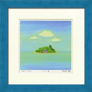 風景専門店あゆわら 《栗乃木ハルミ くりのき はるみ アートフレーム》小さい島