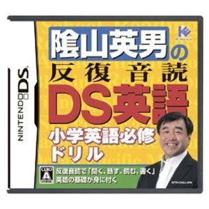 ニンテンドーDS 陰山英男の反復音読DS英語