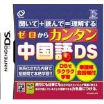 ゼロからカンタン中国語DS