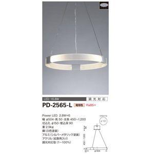 山田照明 ペンダントライト PD-2565-L