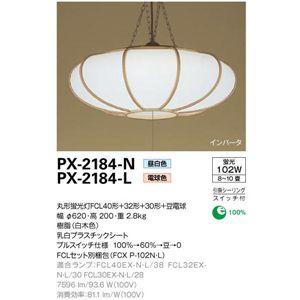 山田照明 和風 ペンダントライト 和風照明 PX-2184-N