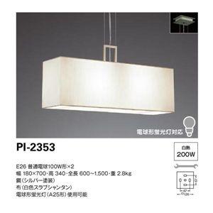 山田照明 ペンダント ペンダントライト PI-2353