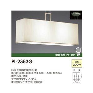 山田照明 ペンダント ペンダントライト PI-2353G
