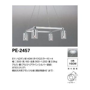 山田照明 シャンデリア ペンダントライト PE-2457