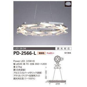 山田照明 ペンダントライト PD-2566-L