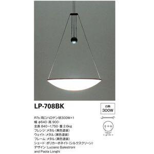 山田照明 ペンダントライト LUCE PLAN LP-708BK