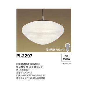 山田照明 和風照明 ペンダントライト Poppy Light PI-2297