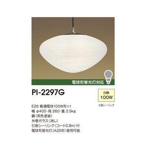 山田照明 和風照明 ペンダントライト Poppy Light PI-2297G