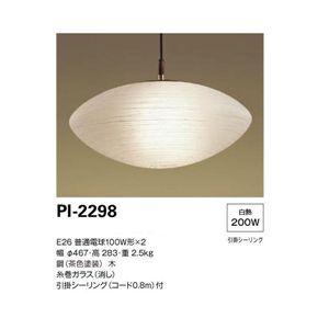 山田照明 和風照明 ペンダントライト Poppy Light PI-2298