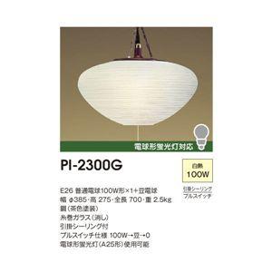 山田照明 和風照明 ペンダントライト Poppy Light PI-2300G