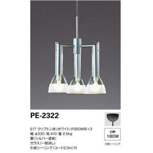 山田照明 ペンダント ペンダントライト PE-2322