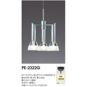 山田照明 ペンダント ペンダントライト PE-2322G