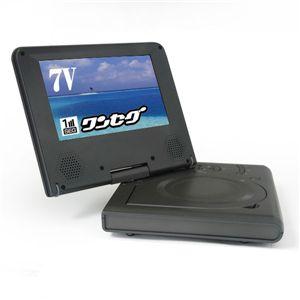 ZOX(ゾックス) 7インチ液晶ワンセグ内蔵ポータブルDVDプレーヤー DS-PP70E301GM VRモード・CPRM対応、USB・MMC