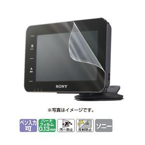 SANWASUPPLY(サンワサプライ) カーナビ用液晶保護フィルム(nav-u NV-U75V/U75専用) CAR-F48P2