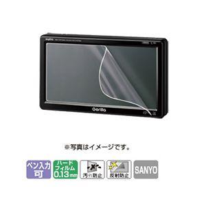 SANWASUPPLY(サンワサプライ) カーナビ用液晶保護フィルム(GORILLA NV-SD630DT専用) CAR-F62P