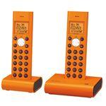 SHARP(シャープ) デジタルコードレス電話機(親機コードレス+子機1台付)オレンジ系 JD-S05CW-D JDS05CW