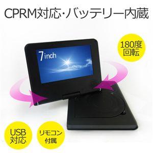 ZOX(ゾックス) CPRM対応 3電源対応 バッテリー内蔵 ポータブルDVDプレーヤー DS-PP70EC106BK