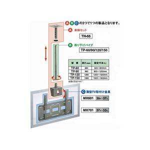 ハヤミ工産 HAMILEX 天井吊り下げ金具セット TH-55