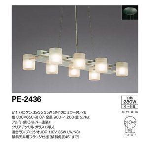 山田照明 ペンダント ペンダントライト PE-2436