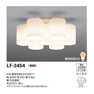 山田照明 シャンデリア シーリングライト LF-3454