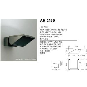 山田照明 投光器 エクステリア・アウトドア AH-2199