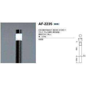 山田照明 庭園灯 エクステリア・アウトドア AF-2235