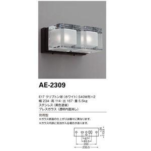 山田照明 壁付灯 CUBE エクステリア・アウトドア AE-2309