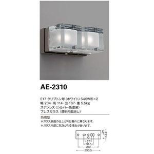 山田照明 壁付灯 CUBE エクステリア・アウトドア AE-2310