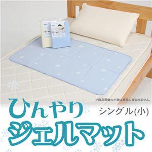 ひんやりジェルマット シングル(小) カバー無 洗える 雪柄 60*90cm FCD-81016