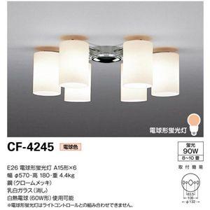 山田照明 シャンデリア シーリングライト(蛍光灯) Simple+ CF-4245
