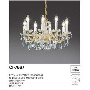 山田照明 シャンデリア M.T. CI-7667